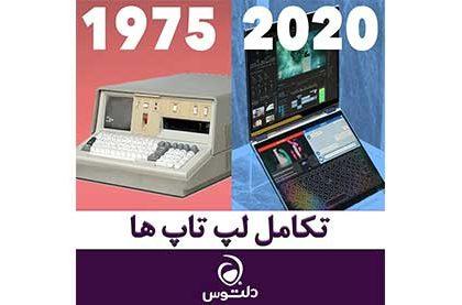 تکامل لپ تاپ ها از 1975 تا 2020