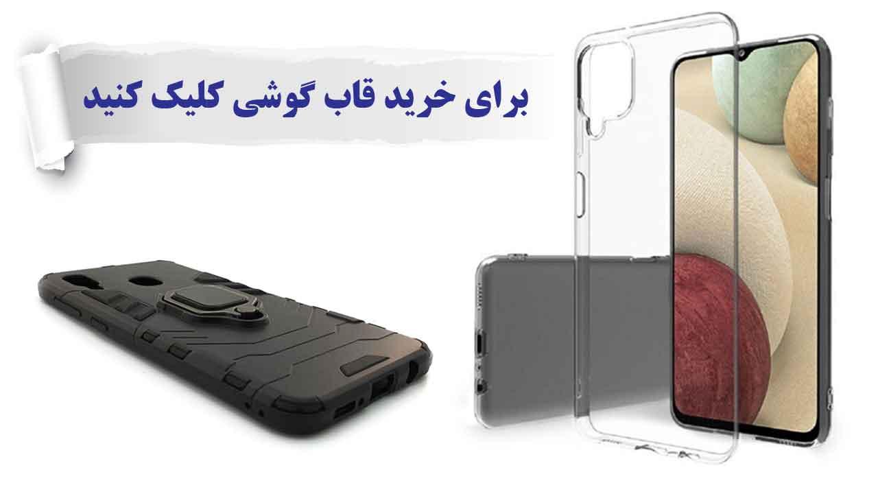 خرید قاب گوشی موبایل